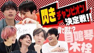 SixTONES - Flash Quiz - 閃きクイズで松村北斗の覚醒!?