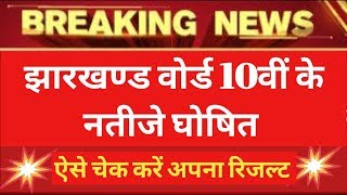 Jac 10th result 2019 Today। Jharkhand board 10th result 2019 kaise dekhe