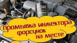 Промывка инжектора / Форсунок / Без снятия  /  Промывочная  станция  своими руками /