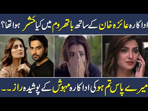 Mere Paas Tum Ho Drama Actress Ayeza Khan Biography - Shan Ali TV