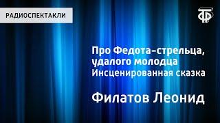 Л.Филатов. Про Федота-стрельца, удалого молодца. Инсценированная сказка