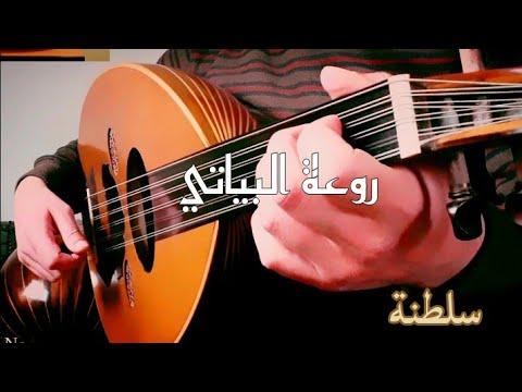 تقاسيم عود مقام بياتي Taqasim maqam Bayati