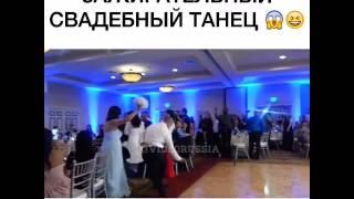 Бешеный танец на свадьбе!