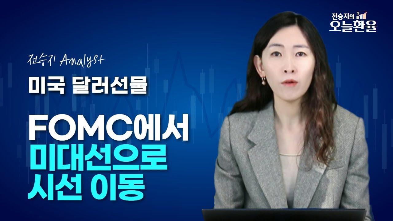 [Live]전승지의 '오늘 환율'_FOMC에서 美대선으로 시선 이동(목)
