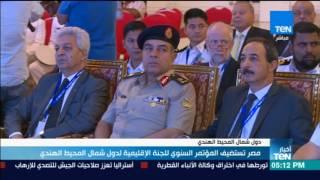 ستوديو الأخبار - مصر تستضيف المؤتمر السنوي  للجنة الإقليمية لدول شمال المحيط الهندي
