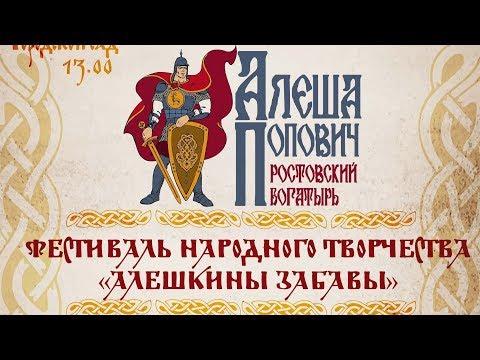 Алеша Попович - ростовский богатырь