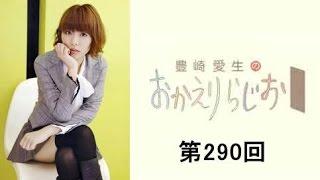 豊崎愛生のおかえりらじお 第290回 2015.10.22 2/4