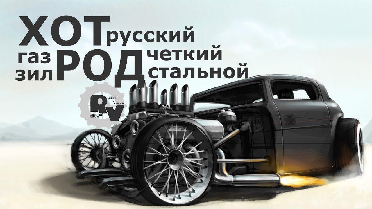 Хотроды по русски своими руками фото 140
