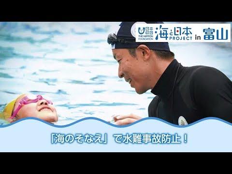 海のそなえ 潜水救助隊・松井さん編 日本財団 海と日本PROJECT in 富山県 2018 #31