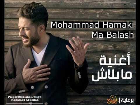 9f11562c5  ما بلاش _ حماقي | Hamaki _ Ma Balash #أسمع - YouTube