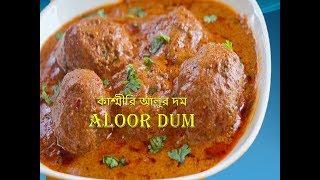 শাহী কাশ্মীরি আলুর দম রেসিপি    Indain Dam aloo recipe   