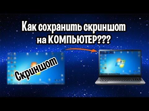 Как сделать скриншот на компьютере и сохранить его