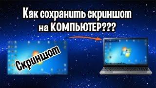 ВидеоУрок - как сохранить скриншот на компьютере