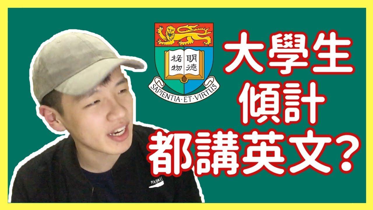 港大生的英語程度 Band3的英文大學夠唔夠做?  肥姨姨 Myfataunt - YouTube