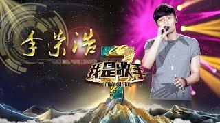 《我是歌手》第三季 - 李荣浩单曲串烧 I Am A Singer 3 Song Mix: Lee Ronghao【湖南卫视官方版】