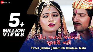 Preet Janmo Janamni Bhulashe Nahi -Title Track   Preet Janmo Janamni Bhulashe Nahi   Maulik Mehta