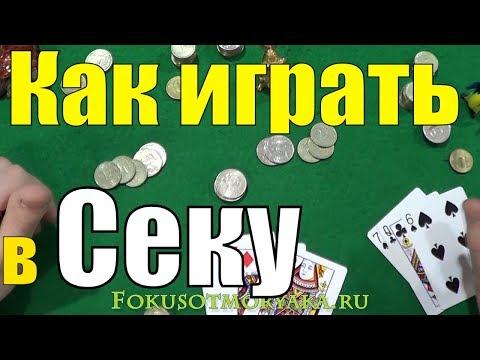 Как Играть в СЕКУ? Русские Карточные Игры Сека - Правила Игры в Секу #карточныеигры