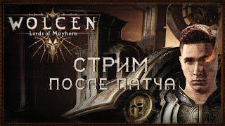 Wolcen Новый Патч смотрим тестим катаем Lords Of Mayhem