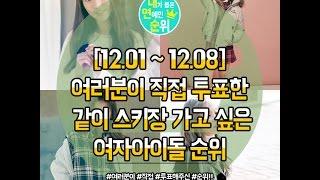 [내연순 12.01~12.08] 같이 스키장 가고 싶은 여자 아이돌 순위