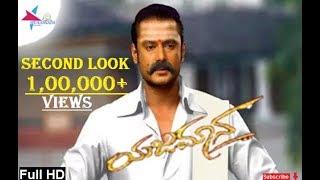 Yajamana movie or film second look/Challenging star Darshan