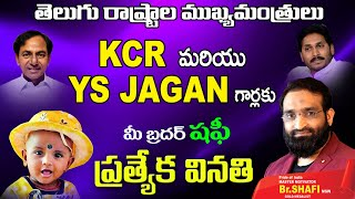 Br Shafi || తెలుగు రాష్ట్రాల ముఖ్యమంత్రులు KCR మరియు YS JAGAN  గార్లకు మీ బ్రదర్ షఫీ ప్రత్యేక వినతి