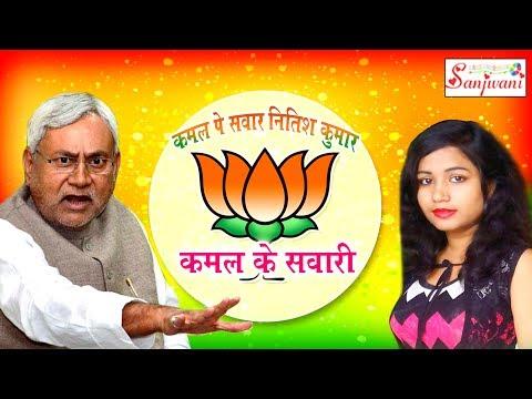 कमल पे सवार नितीश कुमार. || Kamal Pe Savar Nitish Kumar.New Hit Songs.2017
