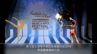 第七屆全港學界舞蹈音樂藝術節 凱港盃 2019 頒獎禮表演嘉賓