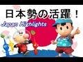 海外で活躍し続ける日本! スマブラ世界大会 Japan Highlights Smash 4