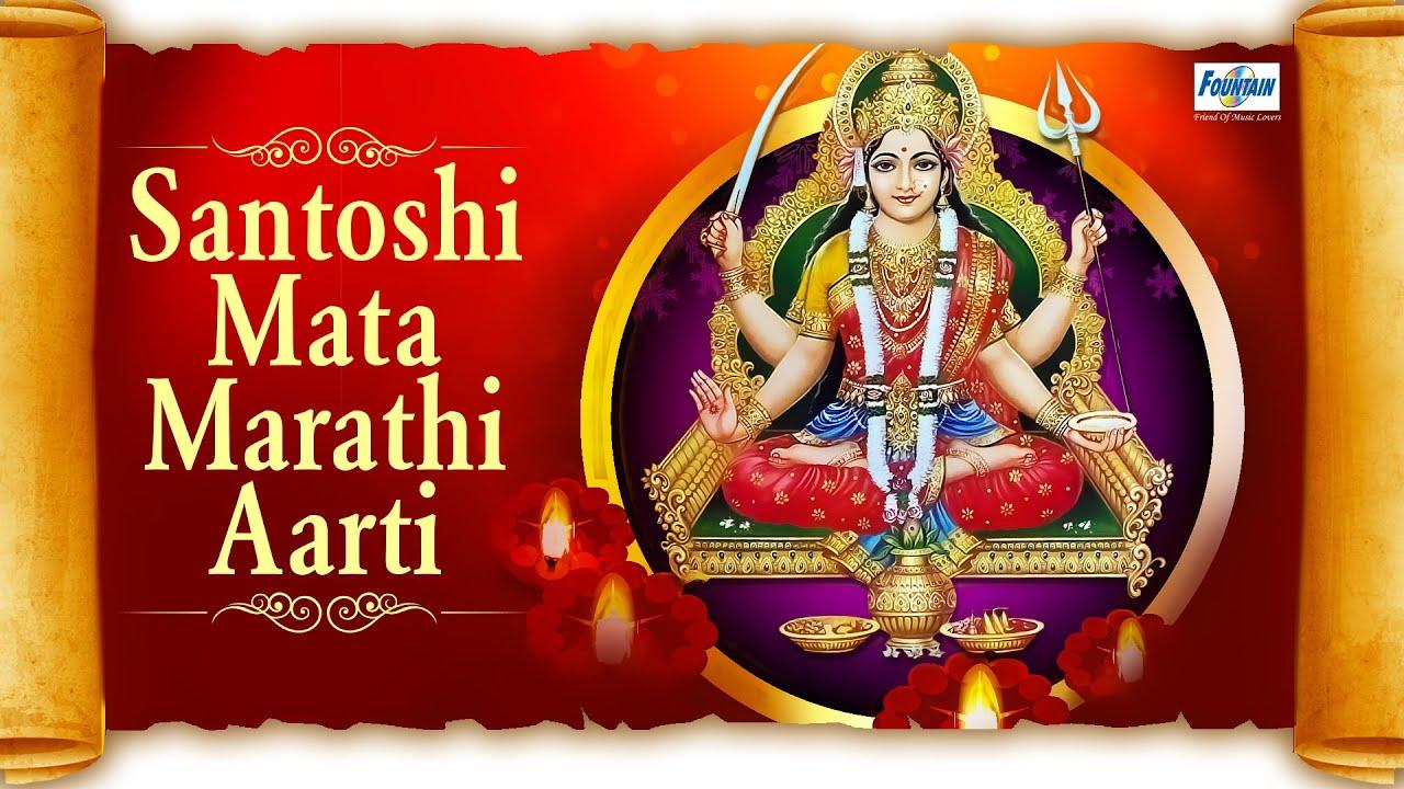Jai Santoshi Mata - Santoshi Mata Aarti with Lyrics