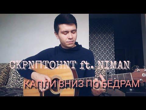 Клип Скриптонит - Капли вниз по бёдрам ft. Niman