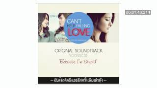 Can't Help Falling in LOVE (OST) - Because I'm Stupid