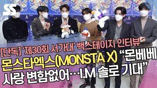 """[단독]몬스타엑스(MONSTA X) """"몬베베에 대한 고마움과 사랑, 변함없어…I.M 솔로 기대&qu…"""