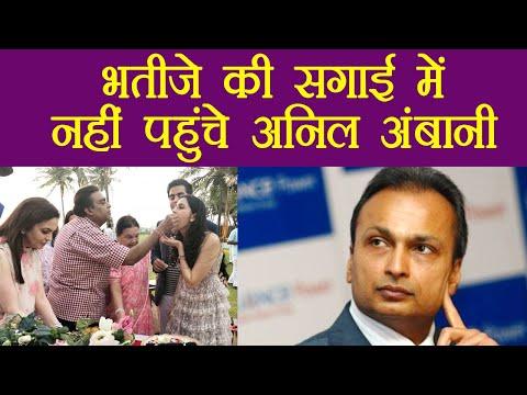 Mukesh Ambani Anil Ambani के बीच कम नहीं हुई दूरियां, भतीजे की सगाई में नहीं आए नजर । वनइंडिया हिंदी