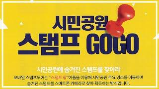 부산시민공원, 선물 받으러 고고! / 모바일 스탬프 투…