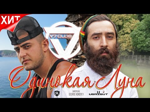 V7 CLUB - Одинокая Луна (Official Music Video)
