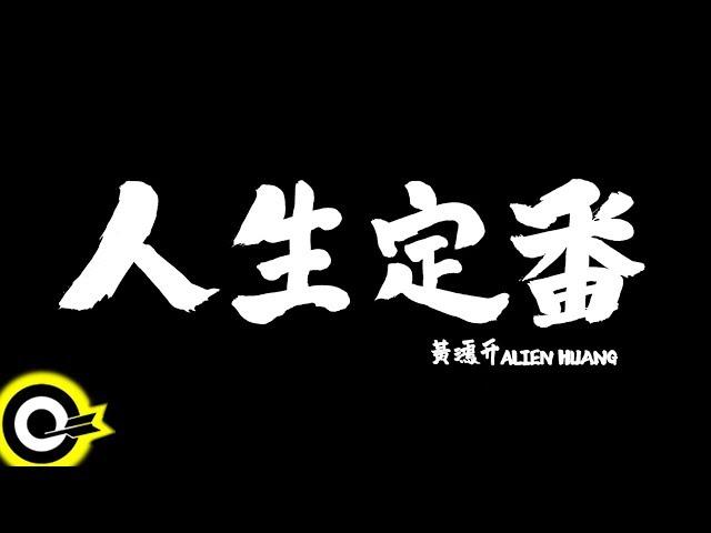 黃鴻升 Alien Huang【人生定番 Life Routine】Official Music Video