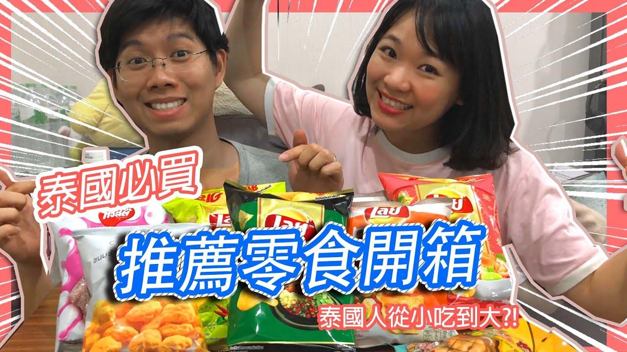 泰國必吃零食開箱~推薦給你泰國人小時候的回憶 | 零食吃播 | 古早味泰國零食 | Hello Elie [臺灣人在曼谷] - YouTube
