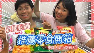 泰國必吃零食開箱~推薦給你泰國人小時候的回憶 | 零食吃播 | 古早味泰國零食 | Hello Elie [台灣人在曼谷]