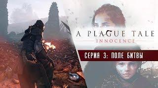 Поле боя. Крысиный пир ● A Plague Tale: Innocence #3