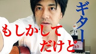 どぶろっく もしかしてだけど dobu rock moshikashite dakedo ギターレッスン