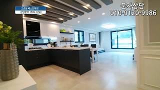 김포 고촌읍신축빌라 베스트하임 신축아파트보다 좋아요~!…