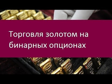 Торговля золотом на бинарных опционах. Ключевые особенности