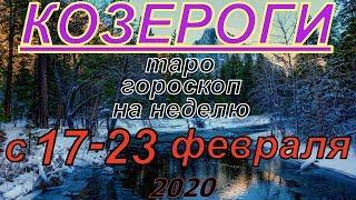 ГОРОСКОП КОЗЕРОГИ С 17 ПО 23 ФЕВРАЛЯ.2020