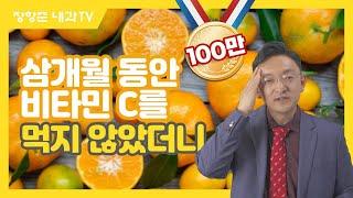 제32강: 삼개월간 비타민C를 먹지 않았더니..