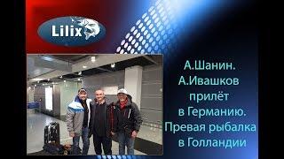 А.Шанин. А.Ивашков прилёт в Германию. Первая рыбалка в Голландии