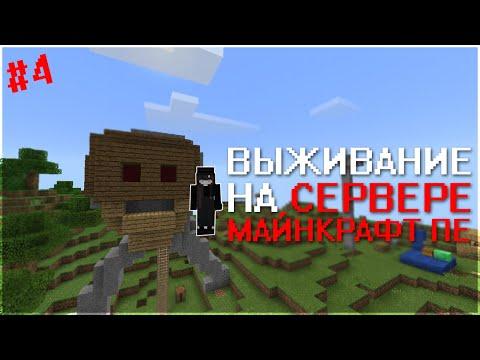 Выживание на Сервере в Minecraft PE 1.1.5, 1.16.0.71 - Новый дом #4