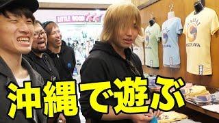 沖縄でTシャツのお土産を買ってみんなに配る。