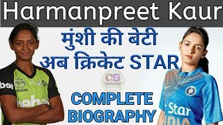 Harmanpreet kaur,Indian Cricketer,Life,Age,Height,Cars,Income,Net worth,All news about cricket star