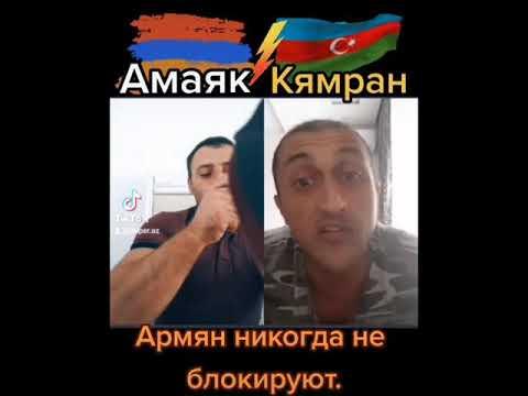 Армян никогда не блокируют.