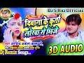 Hai Deewana Ke Kurta Lorawe Se Bhije(Arvind Akela,Kallu Ji)Dj S Raj(Nonhar)3D Mix